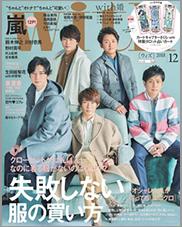 with 2018年12月号