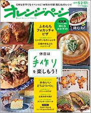 オレンジページ 2019年5月2・17日合併号