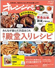 オレンジページ 2019年7月2日号