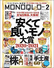 MONOQLO 2021年2月号