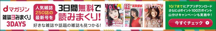 dマガジン雑誌ヨみまくり3DAYS 人気雑誌250誌の最新号を3日間無料で読みまくり!