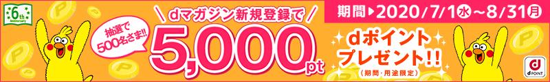 dマガジン新規登録で5,000pt抽選で500名さまに!dポイントプレゼント!!(期間・用途限定)