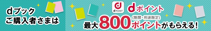 dブックご購入者様はdポイントが最大800pt(期間・用途限定)がもらえる!