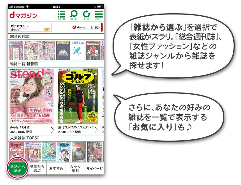 「雑誌から選ぶ」を選択で表紙がズラリ。「総合週刊誌」「女性ファッション」などの雑誌ジャンルから雑誌を探せます! さらに、あなたの好みの雑誌を一覧で表示する「お気に入り」も♪