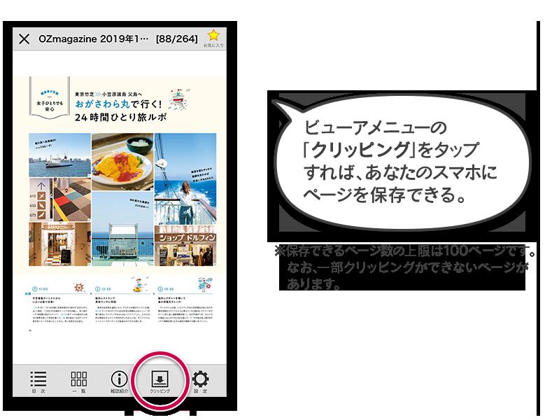 ビューアメニューの「クリッピング」をタップすれば、あなたのスマホにページを保存できる。
