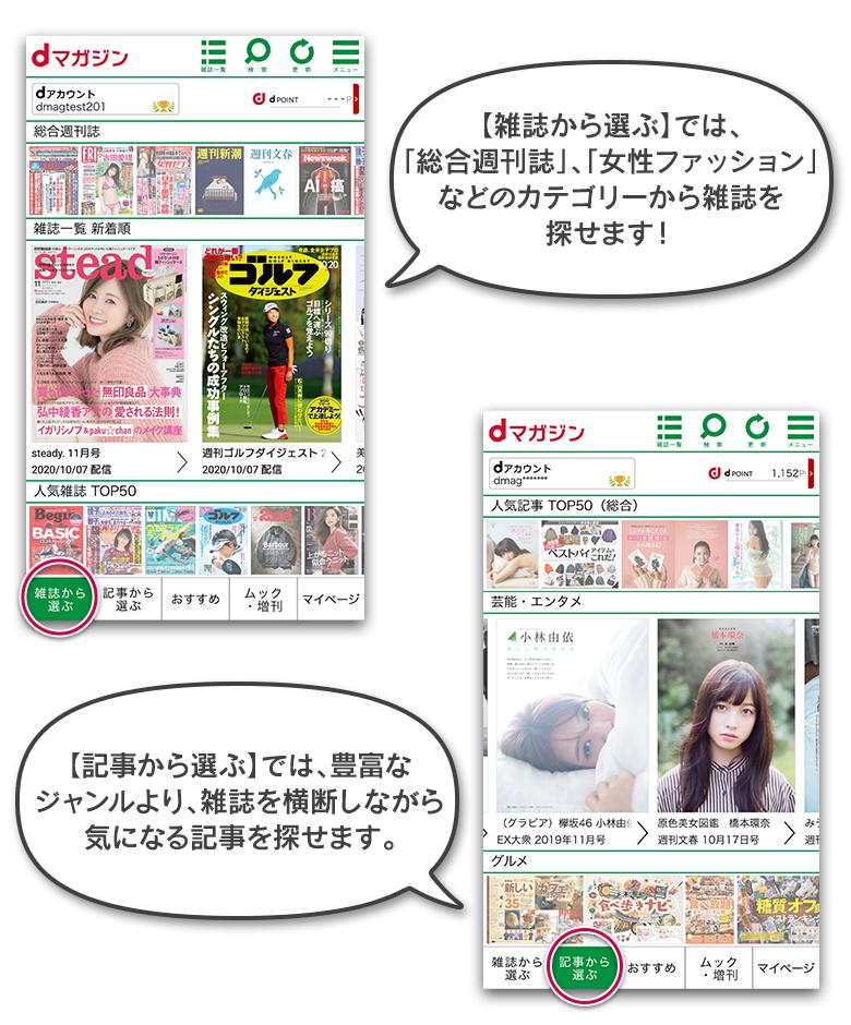【雑誌から選ぶ】では、「総合週刊誌」、「女性ファッション」などのカテゴリーから雑誌を探せます!【記事から選ぶ】では、豊富なジャンルより、雑誌を横断しながら気になる記事を探せます。