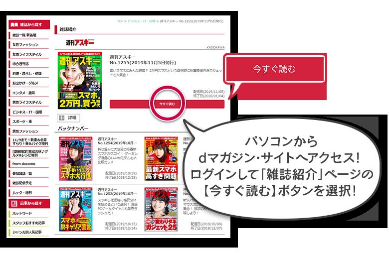 パソコンからdマガジンサイトへアクセス!ログインして「雑誌紹介」ページの【今すぐ読む】ボタンを選択!