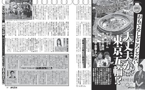 【問題解決ファーストな10ページ】大丈夫か、東京五輪!?