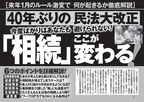 40年ぶりの民法改正 「相続」ここが変わる!