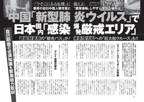 中国「新型肺炎ウイルス」で日本国内「感染爆発厳戒エリア」