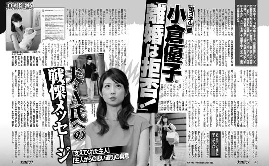 小倉優子「離婚は拒否!」夫・A氏への戦慄メッセージ