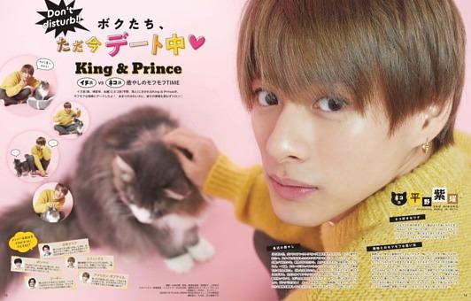 King & Prince 癒やしのモフモフTIME