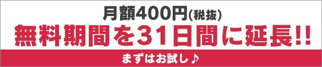月額400円(税抜)初回31日間無料!!まずはお試し♪