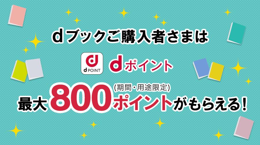 dブックご購入者さまはdポイント最大800ポイント(期間・用途限定)がもらえる!