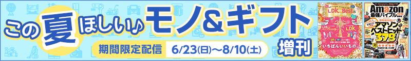 この夏欲しい♪モノ&ギフト増刊