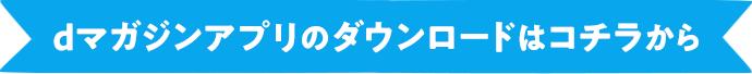 dマガジンアプリのダウンロードはコチラから