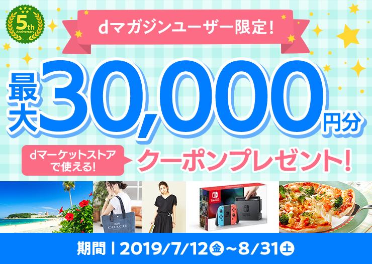 dマガジンユーザー限定!最大30,000円分クーポンプレゼント!