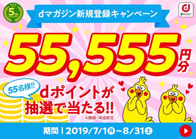 dマガジン新規登録キャンペーン 55,555円分 dポイントが55名様!! 抽選で当たる!!※期間・用途限定