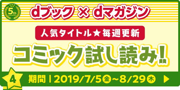 dブック×dマガジン 人気タイトル★毎週更新 コミック試し読み!