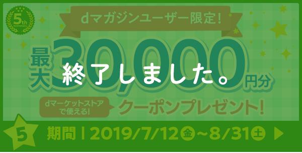 dマガジンユーザー限定!最大30,000円分 dマーケットストアで使える!クーポンプレゼント!
