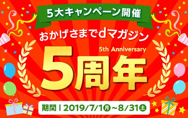 5大キャンペーン開催 おかげさまでdマガジン5周年