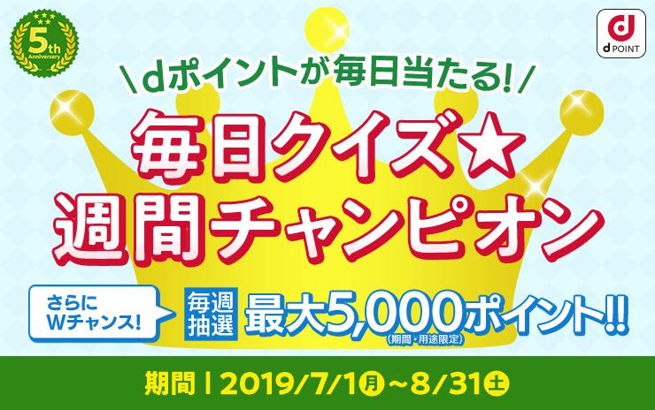 dポイントが毎日当たる!毎日クイズ週間チャンピオン 期間:2019/7/1(月)~8/31(土)