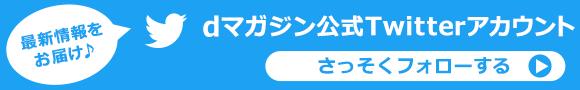 dマガジンTwitter公式アカウント さっそくフォローする