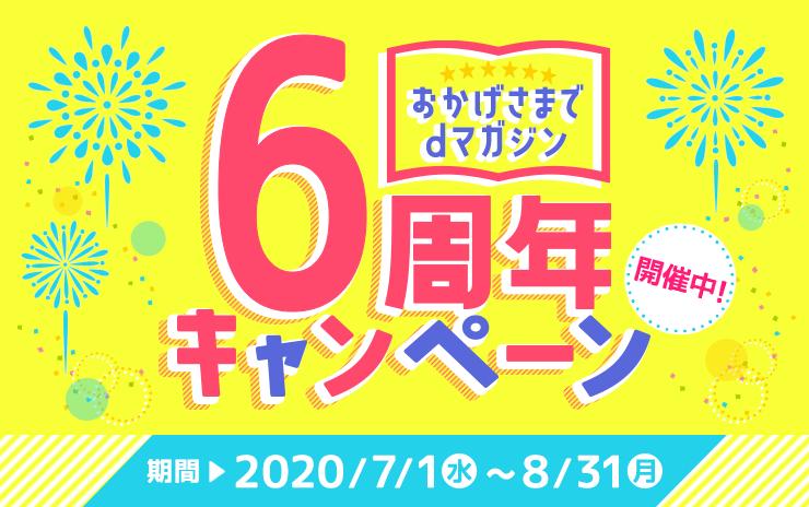 おかげさまでdマガジン6周年キャンペーン開催中!