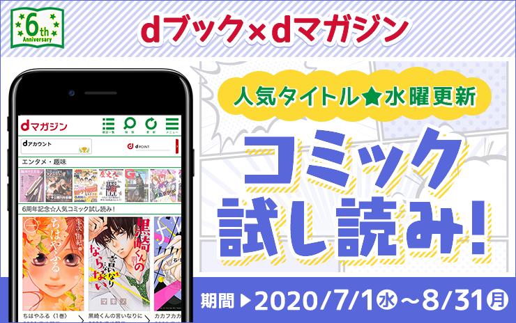 dブック×dマガジン 人気タイトル★水曜更新コミック試し読み!