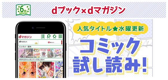 dブック×dマガジン人気タイトル★水曜更新コミック試し読み!