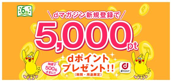 dマガジン新規登録で5,000pt抽選で500名さまに!!dポイントプレゼント!!(期間・用途限定)