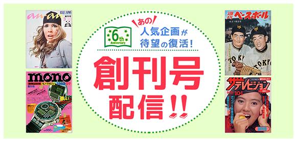 あの人気企画が待望の復活!創刊号配信!!