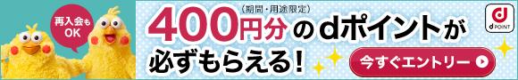 再入会もOK 400円分のdポイント(期間・用途限定)が必ずもらえる!