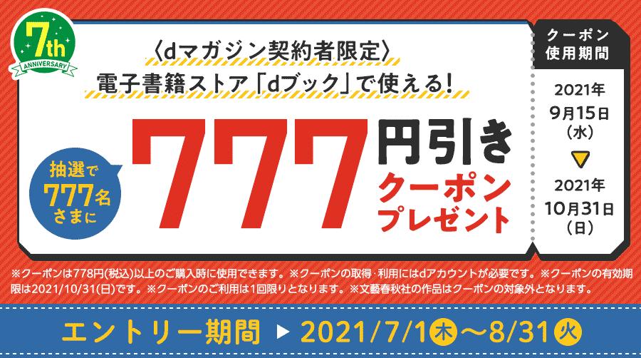 <dマガジン契約者限定>電子書籍ストア「dブック」で使える!抽選で777名さまに777円引きクーポンプレゼント
