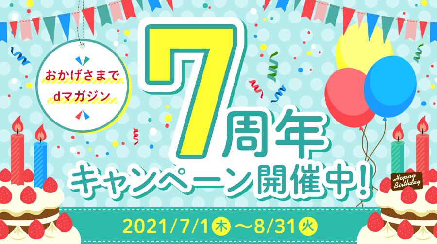 おかげさまでdマガジン 7周年キャンペーン開催中!