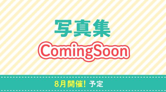 写真集 ComingSoon 8月開催!予定