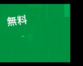 最大3000冊のマンガが無料で読める!