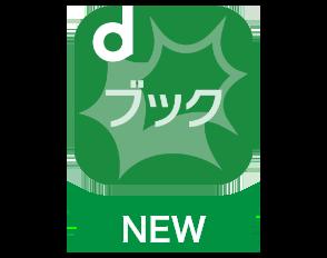 dブックアプリを使えばさらに便利で快適に!