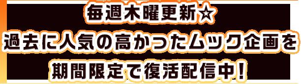 【7周年特別企画】歴代人気ムックを復活配信中!8/31まで開催☆