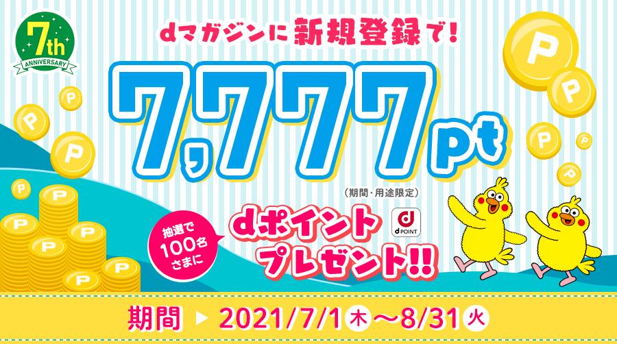 【7周年特別企画】今だけ新規登録でdポイント7,777ptをプレゼント!