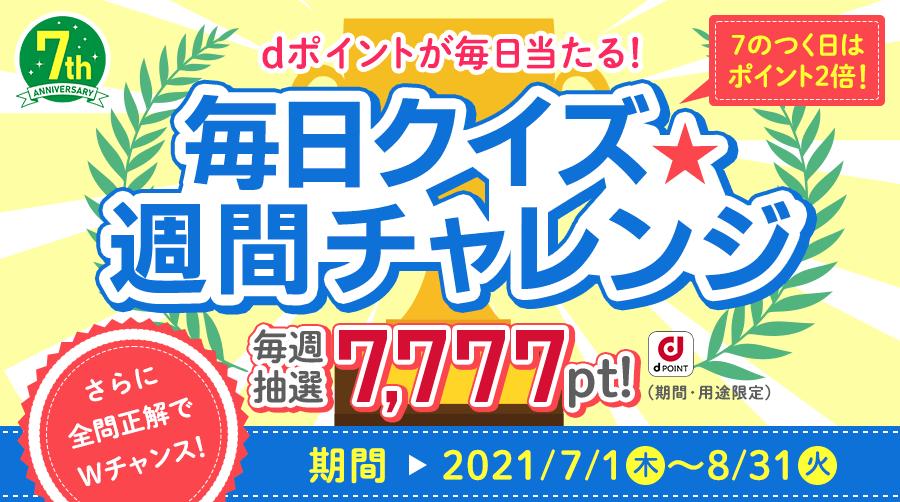dポイントが毎日当たる!毎日クイズ☆週間チャレンジ 期間:2021/7/1(木)~8/31(火)