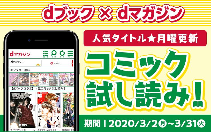 dブック×dマガジン 人気タイトル★毎週更新コミック試し読み!