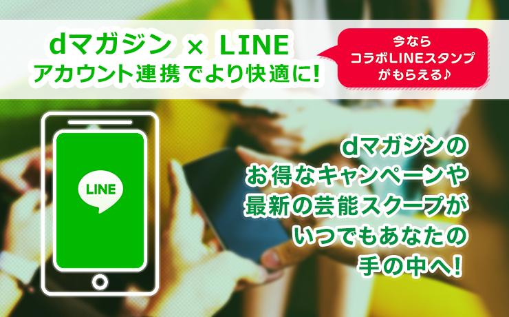 今ならLINEコラボスタンプもらえる♪dマガジン×LINE アカウント連携でより快適に!dマガジンのお得なキャンペーンや最新の芸能スクープがいつでもあなたの手の中へ!