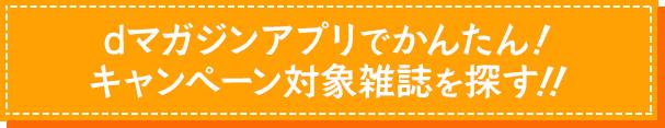 dマガジンアプリでかんたん!キャンペーン対象雑誌を探す!!