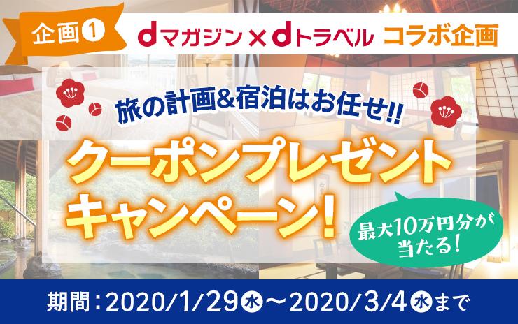 企画①dマガジン×dトラベルコラボ企画旅の企画&宿泊はお任せ!!クーポンプレゼントキャンペーン最大10万円分が当たる!