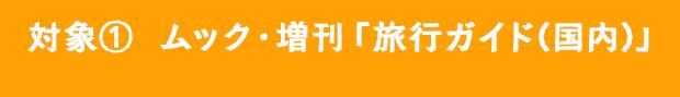 対象① ムック・増刊「旅行ガイド(国内)」