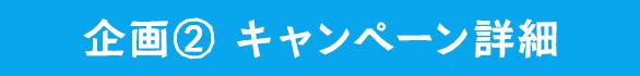 企画② キャンペーン詳細